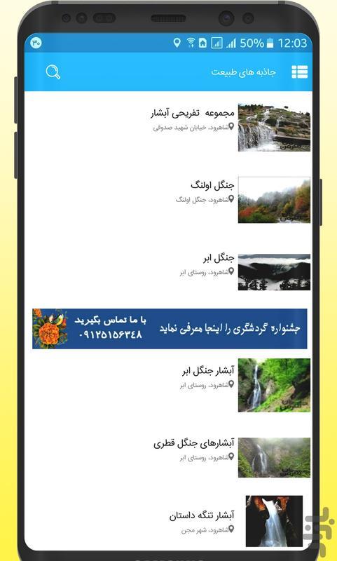 شهرستان من - عکس برنامه موبایلی اندروید
