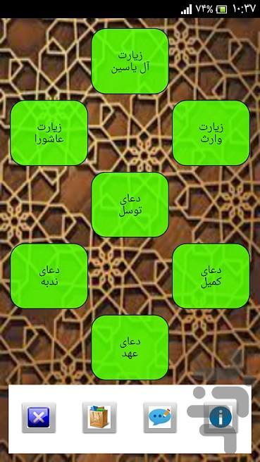 هفت دعا+فضیلت هر دعا - عکس برنامه موبایلی اندروید