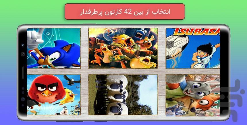 پازل کارتونی حرفه ای - عکس بازی موبایلی اندروید