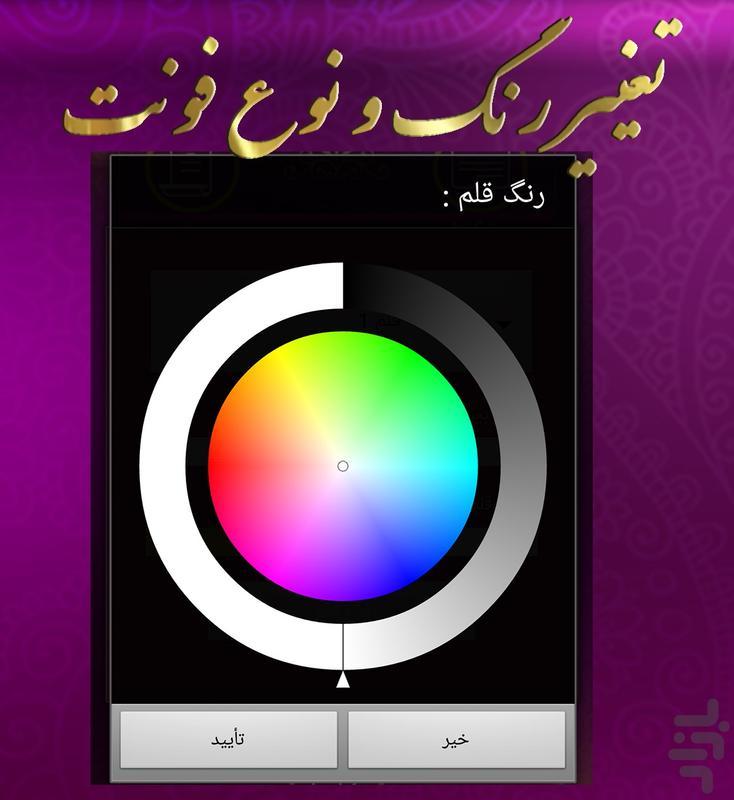 هزار و یک شب (مصور و به زبان روان) - عکس برنامه موبایلی اندروید