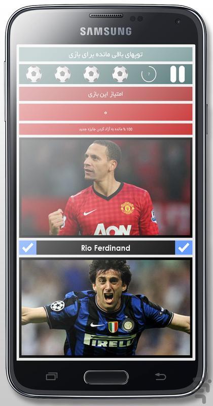 ادعای فوتبال - عکس برنامه موبایلی اندروید