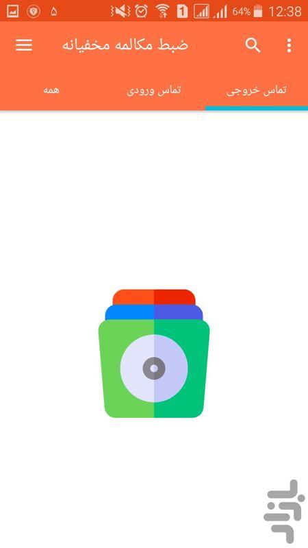 ضبط مکالمه مخفیانه - Image screenshot of android app