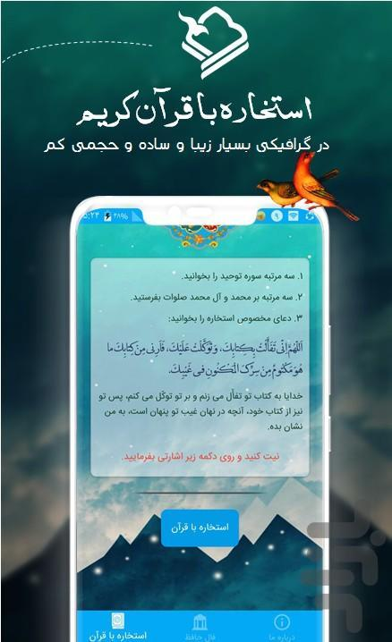 استخاره با قرآن   فال حافظ🔰 - عکس برنامه موبایلی اندروید