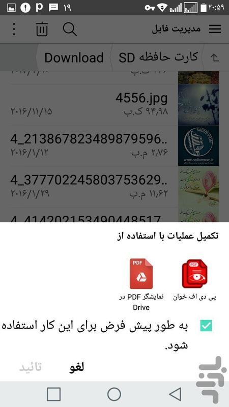 پی دی اف خوان - عکس برنامه موبایلی اندروید