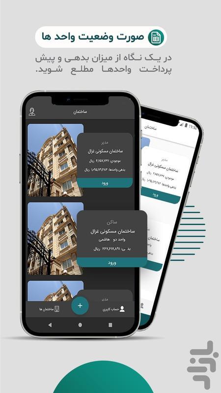 مدیریت ساختمان شارژبوک (نسخه ساکن) - عکس برنامه موبایلی اندروید