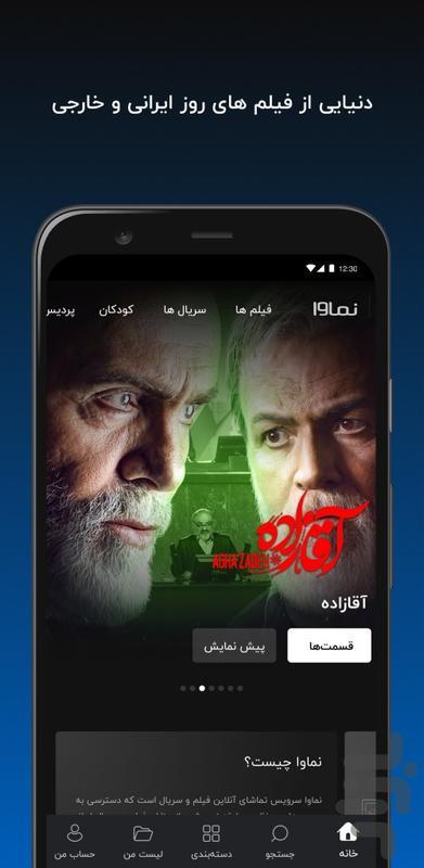 نماوا - تماشای آنلاین فیلم و سریال - عکس برنامه موبایلی اندروید