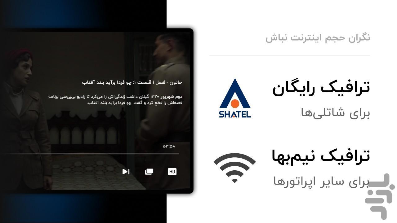 نماوا برای AndroidTV - عکس برنامه موبایلی اندروید