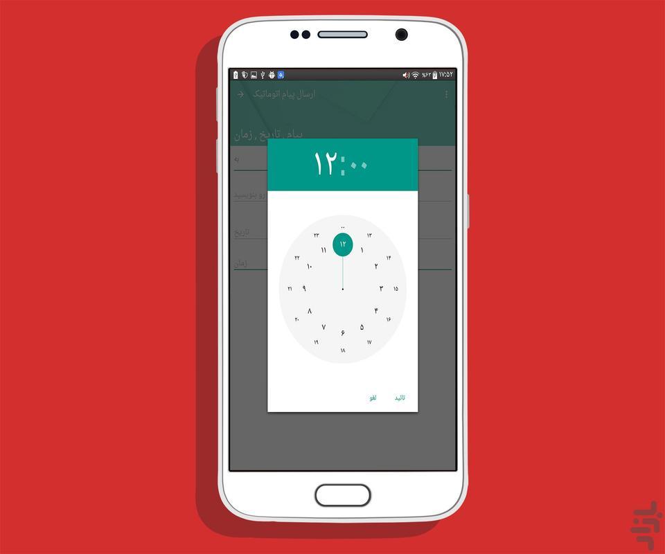 ارسال اتوماتیک پیامک - عکس برنامه موبایلی اندروید