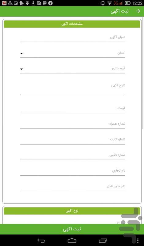 شرکت یاب - عکس برنامه موبایلی اندروید