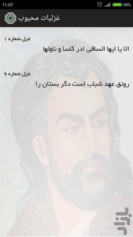 حافظ شیرازی - عکس برنامه موبایلی اندروید