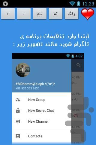 ضد هک تلگرام (تصویری)+پشتیبانی قوی - عکس برنامه موبایلی اندروید