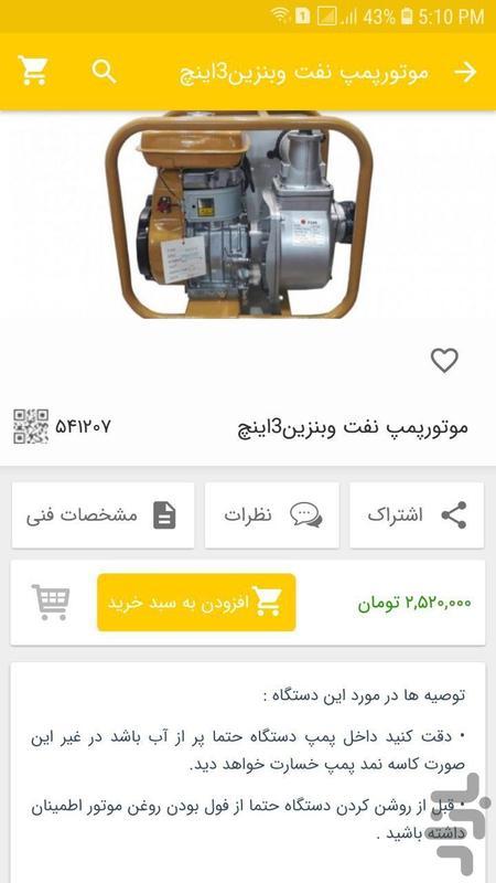 دیجی ابزار - عکس برنامه موبایلی اندروید