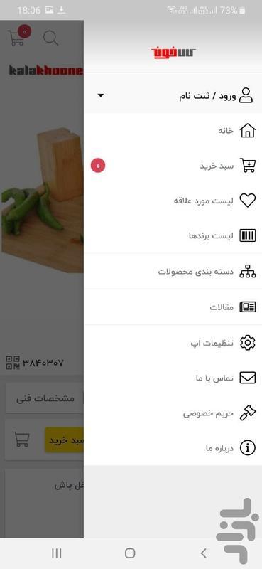 کالاخونه - عکس برنامه موبایلی اندروید