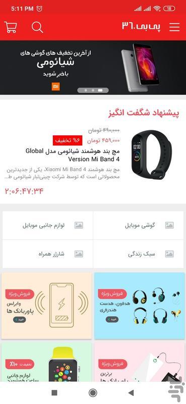 فروشگاه پی بی 360 - عکس برنامه موبایلی اندروید