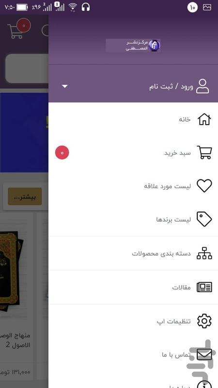 مرکز نشر المصطفی - عکس برنامه موبایلی اندروید
