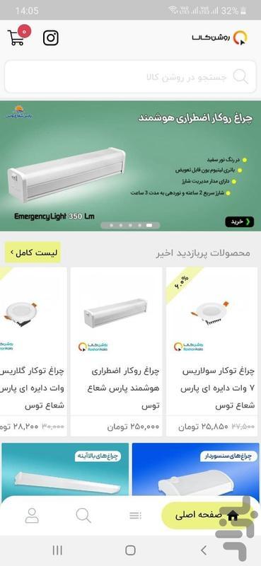 روشن کالا - عکس برنامه موبایلی اندروید