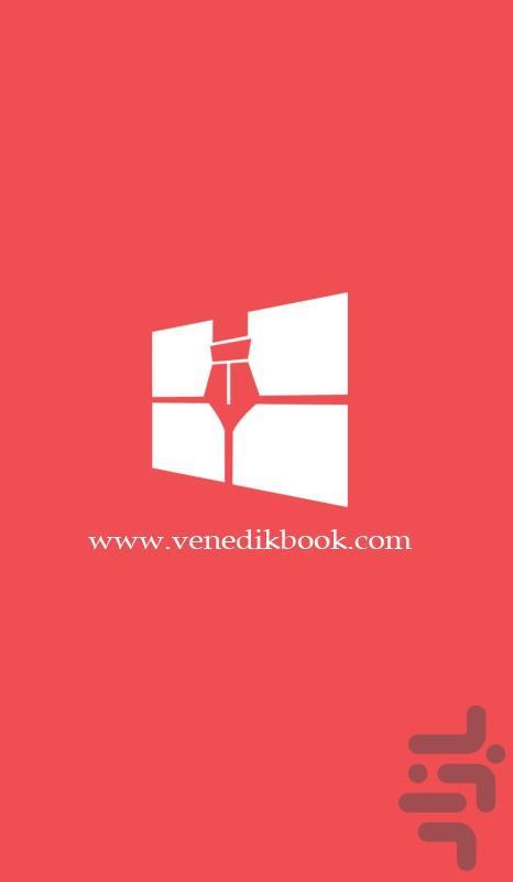 وندیک بوک - عکس برنامه موبایلی اندروید