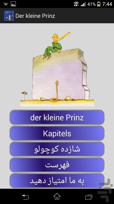 شازده کوچولو آلمانی - فارسی - عکس برنامه موبایلی اندروید