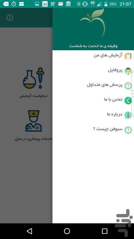 سیبوفن - عکس برنامه موبایلی اندروید