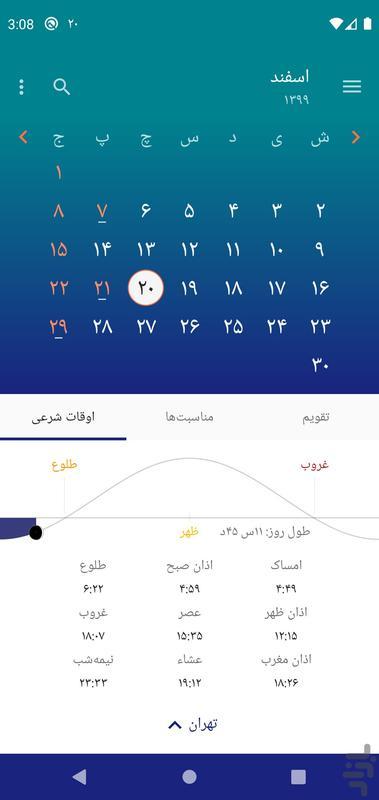 تقویم 1400 - عکس برنامه موبایلی اندروید