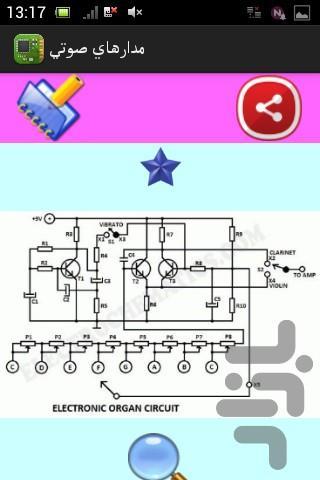 مدارهاي صوتي - عکس برنامه موبایلی اندروید