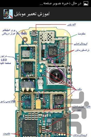 اموزش تعمیر موبایل - عکس برنامه موبایلی اندروید