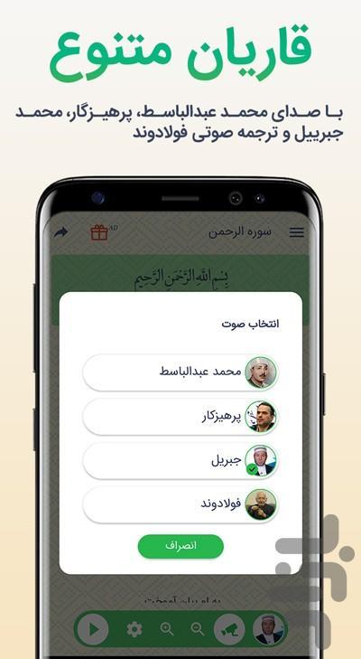 سوره الرحمن صوتی - عکس برنامه موبایلی اندروید