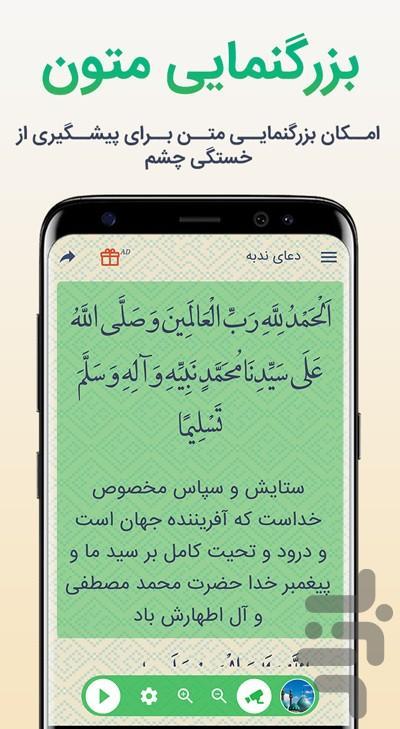 دعای ندبه صوتی - عکس برنامه موبایلی اندروید