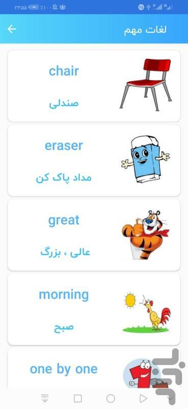آموزش زبان انگلیسی هفتم - عکس برنامه موبایلی اندروید