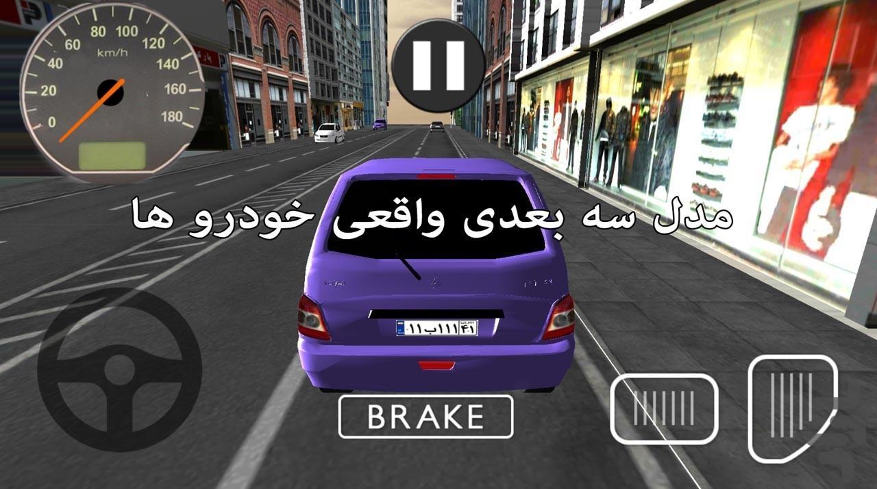 سرعت در شهر : پراید 111 - عکس بازی موبایلی اندروید