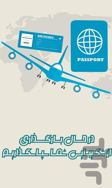 راهنمای اخذ ویزا انواع کشورهای جهان - عکس برنامه موبایلی اندروید