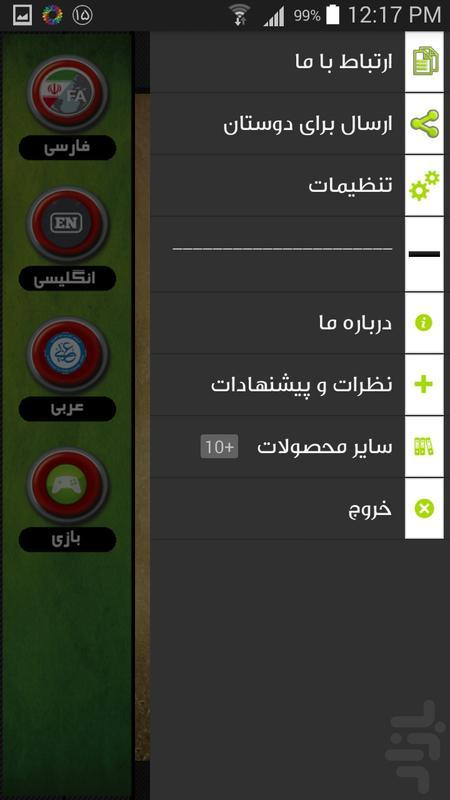 آموزش و بازی میوه ها  سه زبانه - عکس بازی موبایلی اندروید