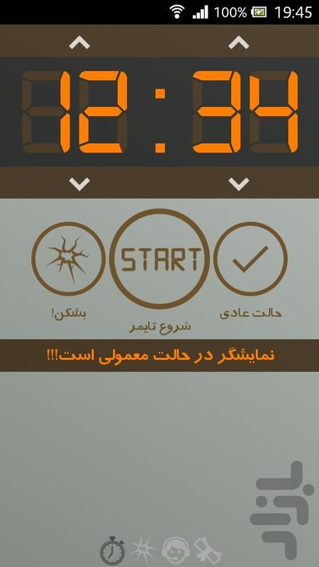 chera gushimo shekasti? - Image screenshot of android app