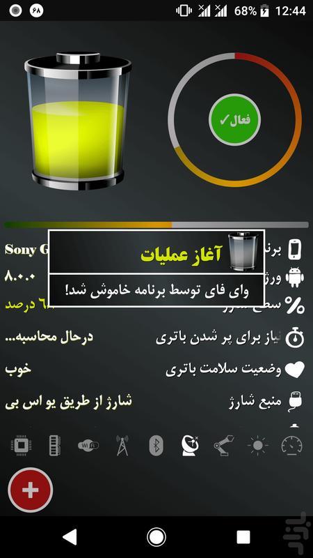 شارژ باتری در سه سوت (ویجت) - عکس برنامه موبایلی اندروید
