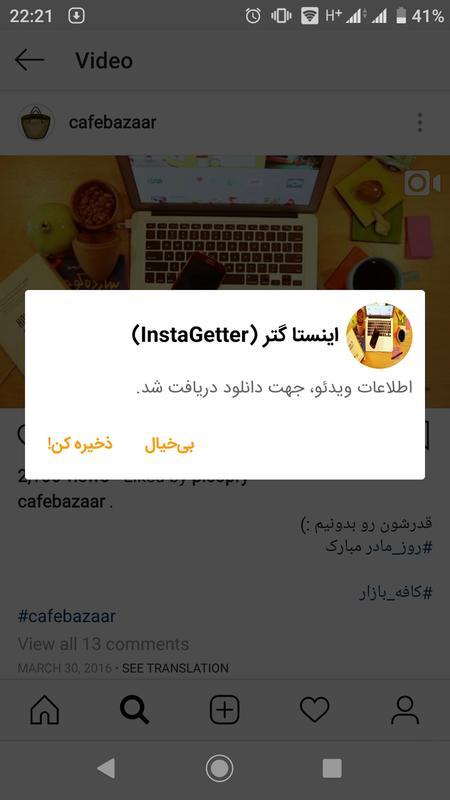 اینستاگتر (دانلود از اینستاگرام) - عکس برنامه موبایلی اندروید