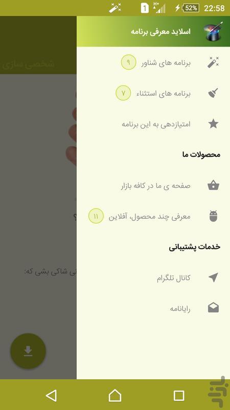 منوی شناور - عکس برنامه موبایلی اندروید