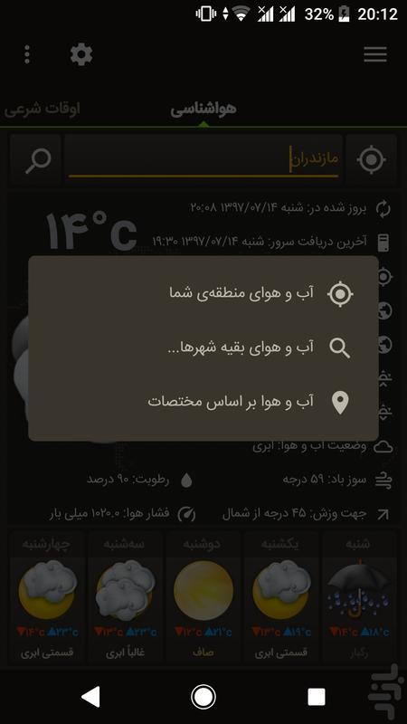 هواشناسی پیشرفته + ویجت - عکس برنامه موبایلی اندروید