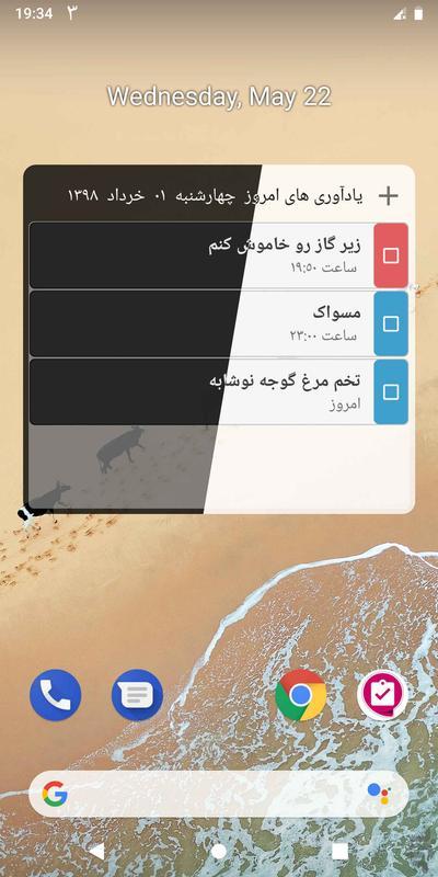 یادآور - عکس برنامه موبایلی اندروید
