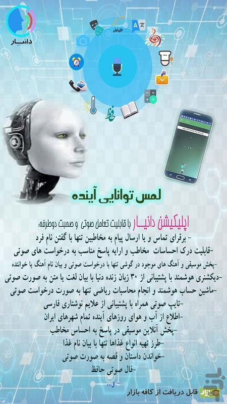 دانیار- دستیار صوتی هوشمند و گویا - عکس برنامه موبایلی اندروید
