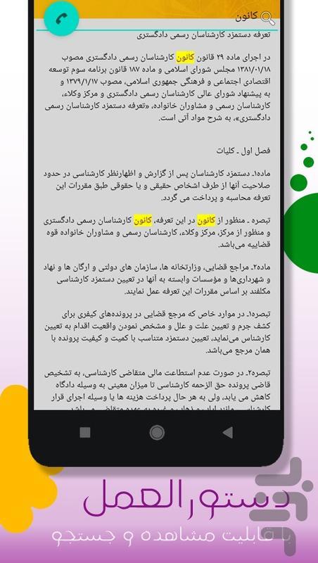 رسمیا - محاسبه تعرفه کارشناسان رسمی - عکس برنامه موبایلی اندروید