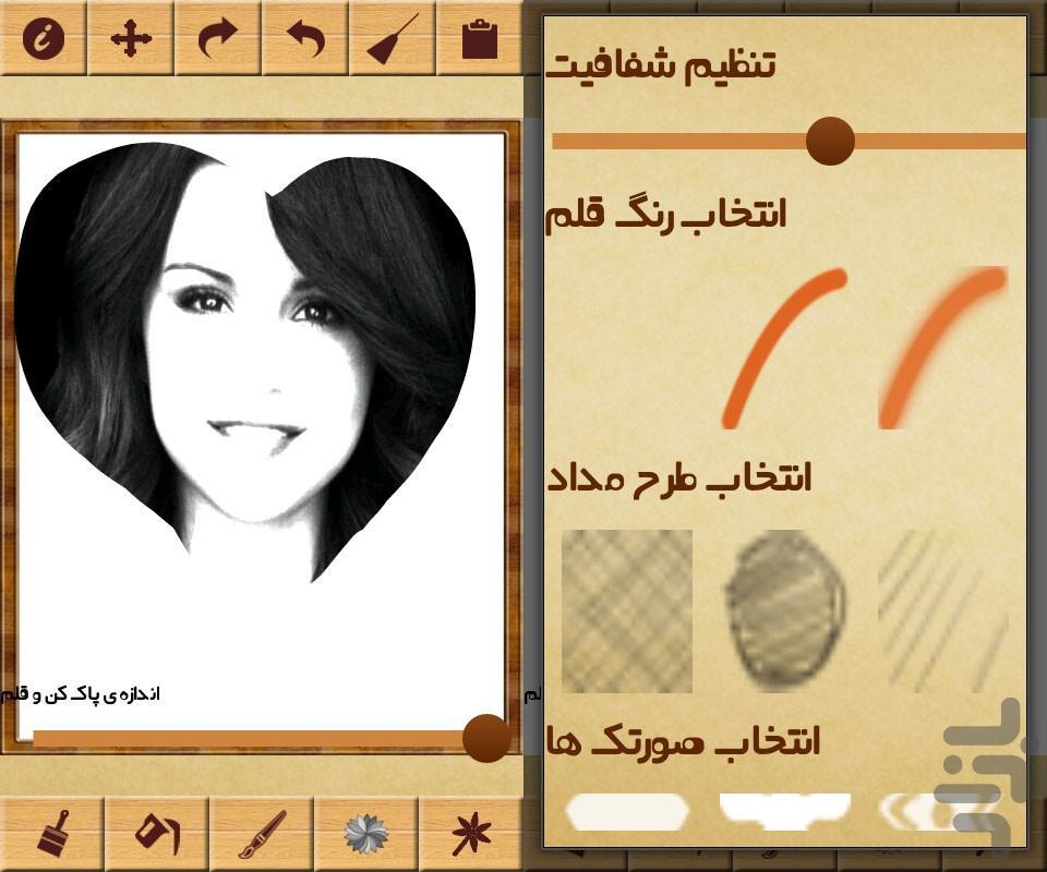 تبدیل عکس به طراحی و نقاشی - عکس برنامه موبایلی اندروید