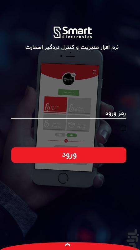 دزدگیر اسمارت - عکس برنامه موبایلی اندروید
