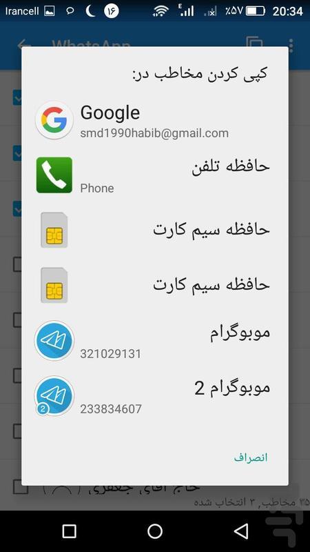 کپی مخاطبین (تلگرام+تمام گوشی) - عکس برنامه موبایلی اندروید