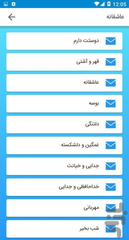 پیامک مناسبتی (اس ام اس) - عکس برنامه موبایلی اندروید