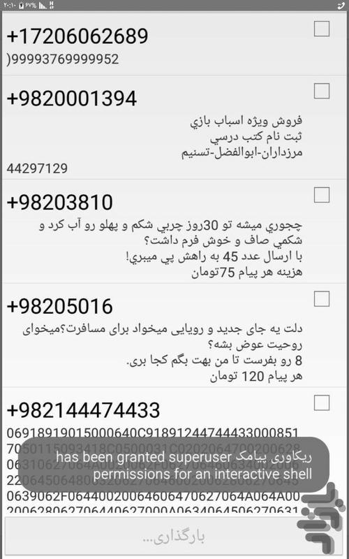 ریکاوری پیامک حرفه ای - عکس برنامه موبایلی اندروید