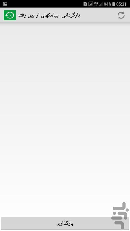 بازگردانی پیام های حذف شده(جدید) - عکس برنامه موبایلی اندروید