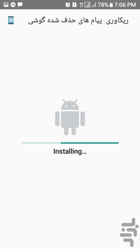ریکاوری پیام های حذف شده گوشی - عکس برنامه موبایلی اندروید