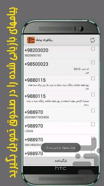 ریکاوری پیام ها بازگردانی پیامهای ح - Image screenshot of android app