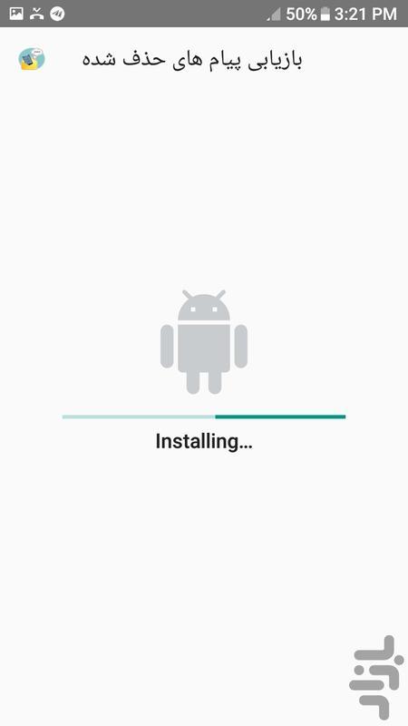 بازیابی پیام های حذف شده - عکس برنامه موبایلی اندروید
