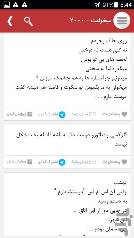 Telegrams - Image screenshot of android app